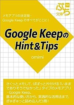[omimi]のGoogle KeepのHint&Tips (ぷち文庫)