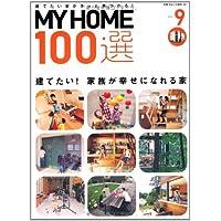 MY HOME 100選 vol.9―建てたい家がきっと見つかる! 建てたい!家族が幸せになれる家 (別冊新しい住まいの設計 181)