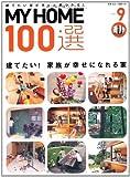 MY HOME 100選 vol.9―建てたい家がきっと見つかる! 建てたい!家族が幸せになれる家 (別冊新しい住まいの設計 181) 画像