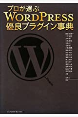 プロが選ぶ WordPress優良プラグイン事典 単行本