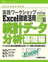 実践ワークショップExcel徹底活用統計データ分析基礎編 (EXCEL WORK SHOP)