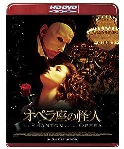 オペラ座の怪人 [HD DVD]
