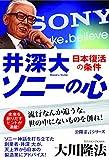 井深大『ソニーの心』 日本復活の条件 公開霊言シリーズ