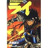 銀河戦国群雄伝ライ (16) (Dengeki comics EX)