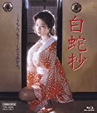 白蛇抄 [Blu-ray]