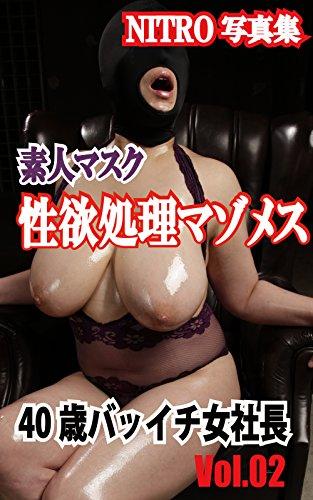 NITRO写真集 素人マスク性欲処理マゾメス40歳バッイチ女社長VOL02 thumbnail