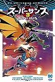 スーパーサンズ3 (ShoPro Books DC UNIVERSE REBIRTH)