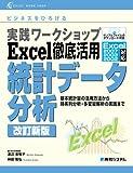 実践ワークショップExcel徹底活用統計データ分析 改訂新版 (EXCEL WORK SHOP)