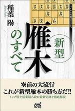 新型雁木のすべて (マイナビ将棋BOOKS)