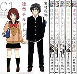 徒然チルドレン コミック 1-6巻セット (講談社コミックス)