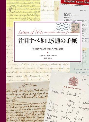 注目すべき125通の手紙:その時代に生きた人々の記憶の詳細を見る