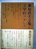 桑原武夫全集〈第2巻〉 (1969年)
