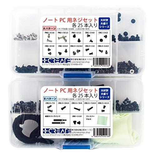 16種類 ネジセット 交換用大盛り400本 [RoHS指令準拠]