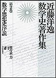 数学思想史序説  近藤洋逸数学史著作集 第2巻
