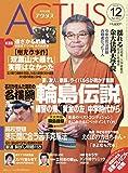 月刊北國アクタス 2018年 12 月号 [雑誌]