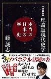【増補版】理論近現代史学