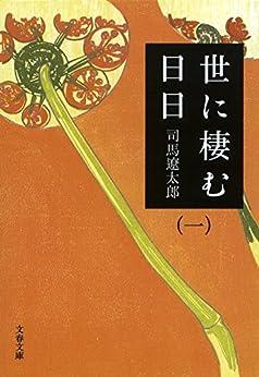 [司馬遼太郎]の世に棲む日日(一) (文春文庫)