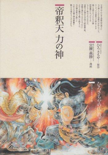 帝釈天 力の神 (仏教コミックス―ほとけさまの大宇宙)