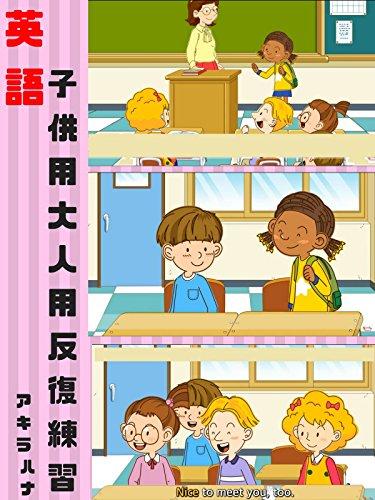 【英語】日本人のためのフォニックス・トレーニング【子供用・大人用・反復練習】