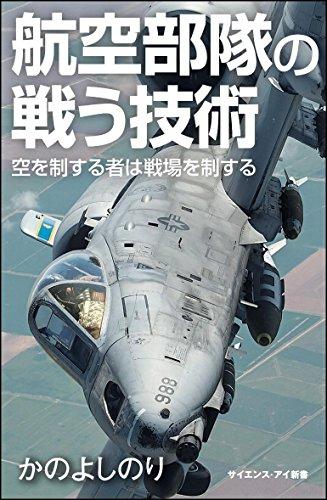 航空部隊の戦う技術 空を制する者が戦場を制す (サイエンス・アイ新書)