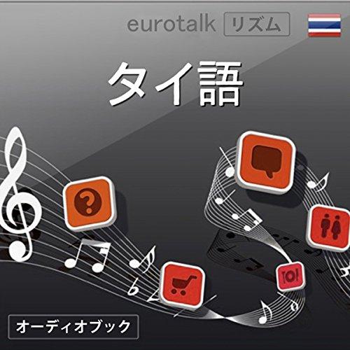 Eurotalk リズム タイ語 | EuroTalk Ltd