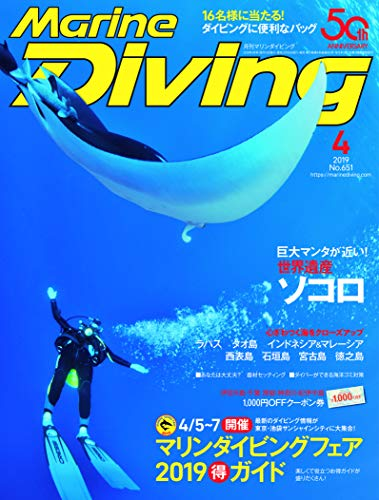 Marine Diving (マリンダイビング) 2019年04月号NO.651 [雑誌]