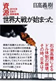 資源世界大戦が始まった―2015年日本の国家戦略 画像