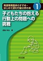 子どもたちの抱える行動上の問題への挑戦 (発達障害臨床のすすめ・はじめて読む行動分析の本)