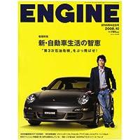 ENGINE (エンジン) 2008年 10月号 [雑誌]