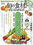 旬の食材がまるごとわかる本 (晋遊舎ムック)