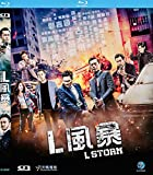 L Storm (Region A Blu-ray) (English Subtitled) L風暴