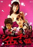 ショー子のエロいい話[DVD]