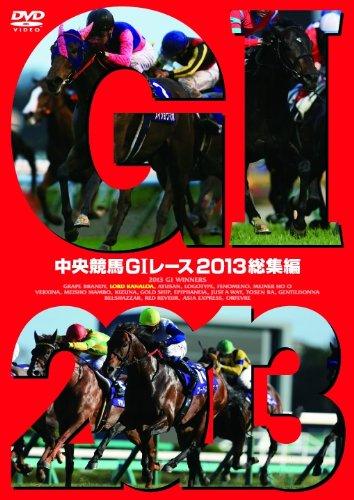 中央競馬GIレース 2013総集編 [DVD] -