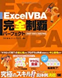 Excel VBA完全制覇パーフェクト 2007/2003/2002 対応