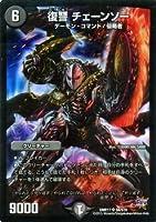 デュエルマスターズ 復讐 チェーンソー スーパーレア / 燃えろドギラゴン!! DMR17 / 革命編 第1章 / シングルカード