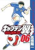 キャプテン翼GOLDENー23 06 (ヤングジャンプコミックス)