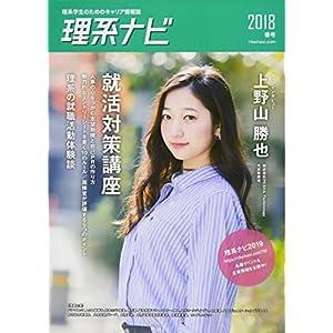 理系ナビ(2018春号/就活特集) ※2019年卒業予定者向け