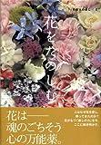 花をたのしむ ―ハートフルフラワーのすすめ (日本人の癒し2)