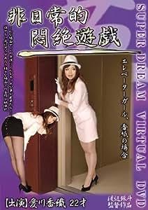非日常的悶絶遊戯 エレベーターガール、香織の場合 愛川香織 AVS [DVD]