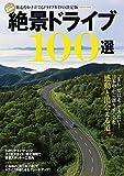 絶景ドライブ100選