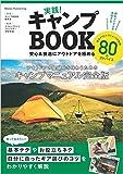 実践! キャンプBOOK 安心&快適にアウトドアを極める (コツがわかる本!)