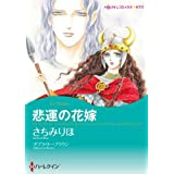 悲運の花嫁 (ハーレクインコミックス)