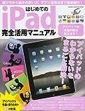 はじめてのiPad完全活用マニュアル (学研コンピュータムック)