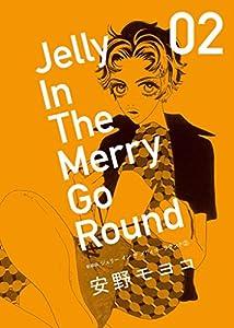 新装版 ジェリー イン ザ メリィゴーラウンド 2巻 表紙画像
