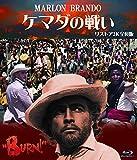 ケマダの戦い リストア全長版 ブルーレイ [Blu-ray]