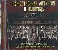 The Devine Liturgy. Requiem Mass. Sergei Zharov's Don Cossacks Choir. Recordings of 1958. (2CD)
