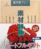 素材辞典 Vol.128 ハートフルギフト編