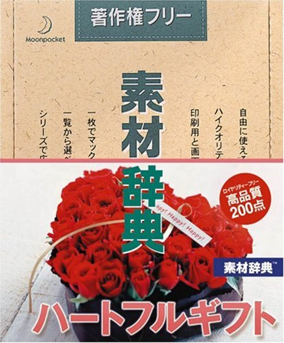 アデレード刃電報素材辞典 Vol.128 ハートフルギフト編