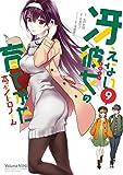 冴えない彼女の育てかた 恋するメトロノーム 9巻 (デジタル版ビッグガンガンコミックス)