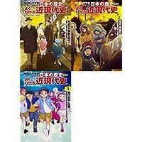 角川まんが学習シリーズ 日本の歴史近現代史3冊セット